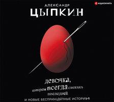 Девочка, которая всегда смеялась последней (сборник) - Александр Цыпкин