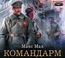 Командарм - Макс Мах