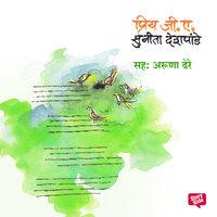 Priya G.A. - Sunita Deshpande