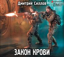 Закон крови - Дмитрий Силлов