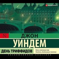 День триффидов - Джон Уиндем