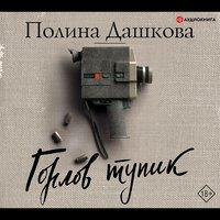 Горлов тупик - Полина Дашкова