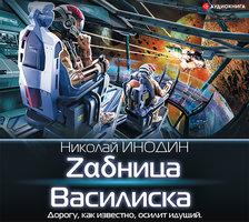 Zαδница Василиска - Николай Инодин