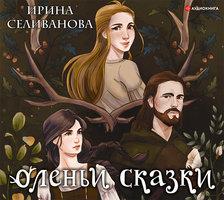 Оленьи сказки - Ирина Селиванова