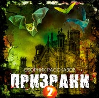 Призраки-2 - Сборник