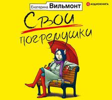 Свои погремушки - Екатерина Вильмонт
