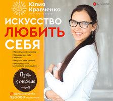 Искусство любить себя - Юлия Кравченко