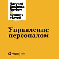 Управление персоналом - HBR, Harvard Business Review (HBR)