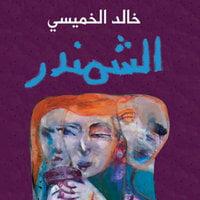 الشمندر - خالد الخميسي
