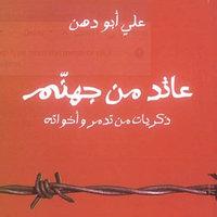 عائد من جهنم : ذكريات من تدمر و أخواته - علي أبو دهن