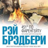 451 градус по Фаренгейту - Рэй Брэдбери