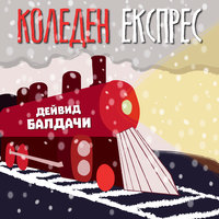 Коледен експрес - Дейвид Балдачи
