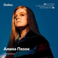 30 до 30. Алина Пязок - Forbes