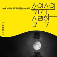 속임수의 심리학 - 김영헌