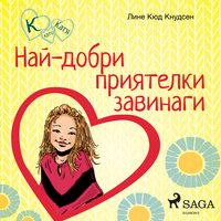 К като Катя 1 – Най-добри приятелки завинаги - Лине Кюд Кнудсен