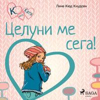 К като Катя 3 – Целуни ме сега! - Лине Кюд Кнудсен
