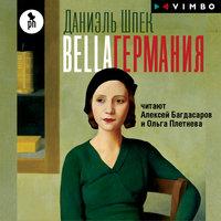 Bella Германия - Даниэль Шпек