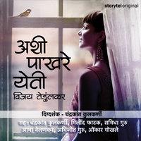 Ashi Pakhare Yeti - Vijay Tendulkar