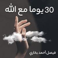 30 يوما مع الله - فيصل أحمد بخاري