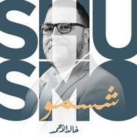 شسمو - خالد الأحمد