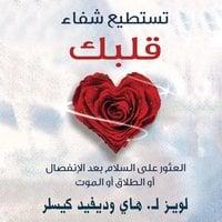 تستطيع شفاء قلبك: العثور على السلام بعد الإنفصال أو الطلاق أو الموت - لويز هاي