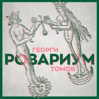 Розариум - Георги Томов