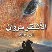 الأشقر مروان - إنجي علاء