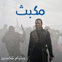 مكبث - ويليام شكسبير
