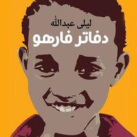 دفاتر فارهو - ليلى عبدالله