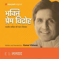 S01E01 Lalded: Bhakti Prem Vidroh - Dr. Kumar Vishwas