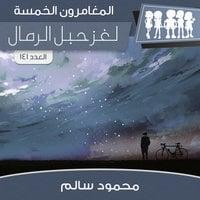 لغز حبل الرمال - محمود سالم