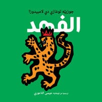 الفهد - لامبيدوزا