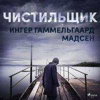 Чистильщик - Ингер Гаммельгаард Мадсен