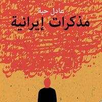 مذكرات إيرانية - عادل حبة