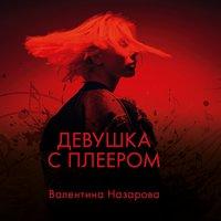 Девушка с плеером - Валентина Назарова