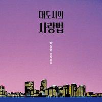 대도시의 사랑법 - 박상영