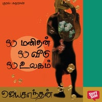 Oru Manithan Oru Veedu Oru Ulagam - Jayakanthan