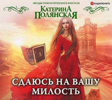 Сдаюсь на вашу милость - Катерина Полянская