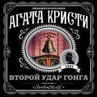 Второй удар гонга (сборник) - Агата Кристи