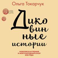 Диковинные истории - Ольга Токарчук