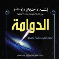 الدوامة : قانون الجذب يجمع بالفعل كل العلاقات التي ترغب بها - إستر هيكس, جيري هيكس