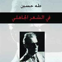 في الشعر الجاهلي - طه حسين