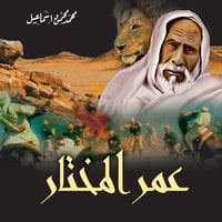 عمر المختار - محمد محمود إسماعيل