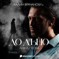 До дъно - S01E01 - Анна Пеева