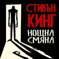 Нощна смяна - Стивън Кинг
