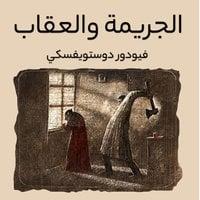 الجريمة والعقاب - فيودور دوستويفسكي