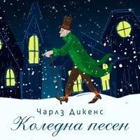 Коледна песен - Чарлс Дикенс