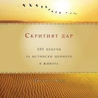 Скритият дар - Джериес Авад