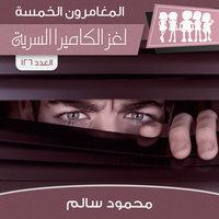 لغز الكاميرا السرية - محمود سالم