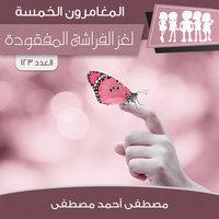 لغز الفراشة المفقودة - أحمد مصطفى